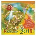 Календарь 2018 «365 причин для хорошего настроения»