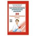 Как нормализовать артериальное давление. 30 чудо действенных точек