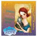 Календарь 2018 «Улыбки и радость каждый день!»