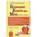 Большая книга про мед. Жемчужины апитерапии