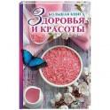 Большая книга здоровья и красоты