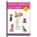 Шьем и вяжем для собак