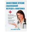Эффективное лечение заболеваний желудка и кишечника