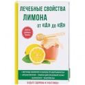 Лечебные свойства лимона от «А» до «Я»