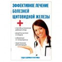 Эффективное лечение болезней щитовидной железы