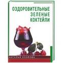Оздоровительные зеленые коктейли