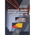 Физические основы лазерной обработки материалов