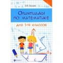 Олимпиады по математике для 1-4 классов