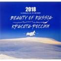 Красота России / Beauty of Russia. Календарь настенный на 2018 год