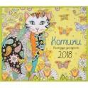 Календарь-раскраска 2018 (на скрепке). Котики