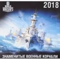 Календарь 2018 (на скрепке). Военные корабли / World of Battleships