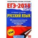 ЕГЭ-18 Русский язык. 10 тренировочных вариантов экзаменационных работ