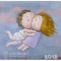 Евгения Гапчинская. Любовь. Календарь настенный на 2018 год