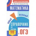 ОГЭ. Математика