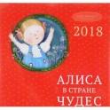 Евгения Гапчинская. Алиса в стране чудес. Календарь настенный на 2018 год