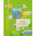 География. Тетрадь для контрольных и проверочных работ. 5 класс