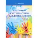Арт-терапия и арт-педагогика для дошкольников. Учебно-методическое пособие