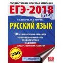 ЕГЭ-18 Русский язык