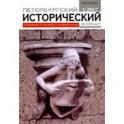 Петербургский исторический журнал №2 (14) 2017