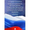 Конституционное регулирование права собственности публичных образований на землю в Российской Федерации