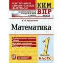 ВПР КИМ Математика 1 класс