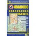 Иваново. Ивановская область