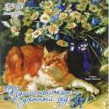 2018 Календарь Пушистый кот – уютный год