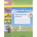 Русский язык. Проверочные работы. 3 класс. Учебное пособие