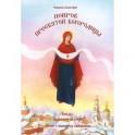 Покров Пресвятой Богородицы Беседы крестной матери