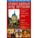 Православный обряд погребения. Акафист за единоуме