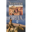 Золотая Орда. Монголы на Руси