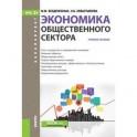 Экономика общественного сектора. Учебное пособие