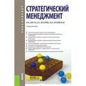 Стратегический менеджмент (для бакалавров). Учебное пособие