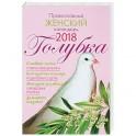 Голубка. Православный женский календарь на 2018 год