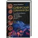 Сибирский шаманизм. С древних времен до наших дней