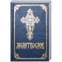 Молитвослов православный. На русском языке