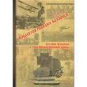 Крылатая гвардия Беларуси. Книга 1. Летчики Беларуси в годы Первой Мировой войны