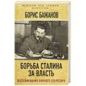 Борьба Сталина за власть. Воспоминания личного секретаря