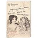 Французские короли, королевы, принцессы. Династические истории