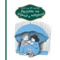 Рассказы про Франца и младенца