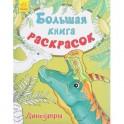 Динозавры. Большая книга раскрасок