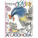 Стихи, сказки в рисунках А. Сазонова
