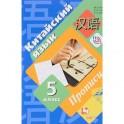 Китайский язык. 5 класс. Второй иностранный язык. Прописи