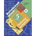 Китайский язык. 5 класс. Рабочая тетрадь. Второй иностранный язык