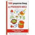 1000 рецептов блюд из рубленого мяса