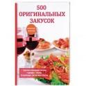 500 оригинальных закусок
