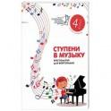 Ступени в музыку. Хрестоматия для фортепиано. Ступень 4. 4 класс ДМШ и ДШИ