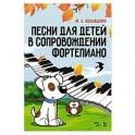 Песни для детей в сопровождении фортепиано