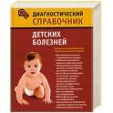 Диагностический справочник детских болезней