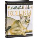 Кошки.Новая иллюстрированная энциклопедия